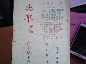 老象棋书:奕华新编(1954年油印本)