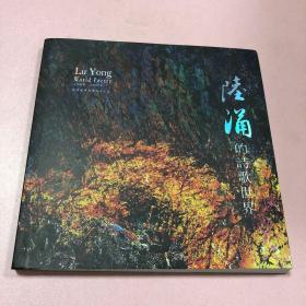 陆勇涌的诗歌世界 1985-2015