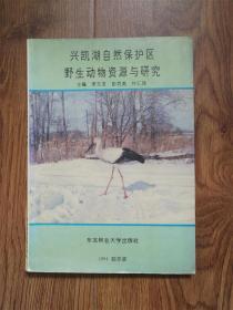 兴凯湖自然保护区野生动物资源与研究