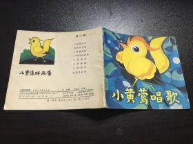 小黄莺唱歌(儿童连环画库)83年1版84年2印