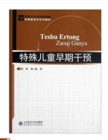 自考教材00874特殊儿童早期干预程黎北京师范大学出版社