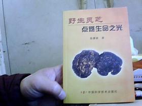 野生灵芝 点燃生命 之光(内附灵芝治百病单方验方)原版
