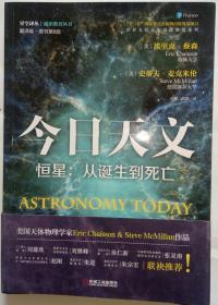 今日天文 恒星:从诞生到死亡(翻译版 原书第8版)