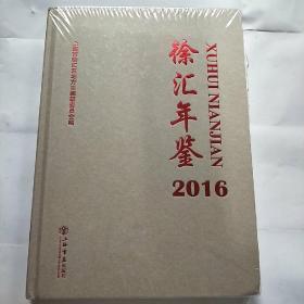 徐汇年鉴2016