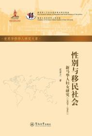性别与移民社会:新马华人妇女研究:1929—1941