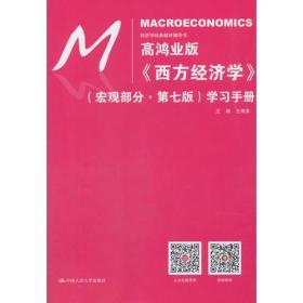 西方经济学宏观部分学习手册 第七版第7版 王海滨 中国人民大学出版社