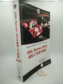 SQL Server数据库经典译丛:SQL Server 2012编程入门经典(第4版)