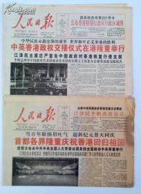 香港回归《人民日报》1997年7月1日—2日原版老报纸:江浙沪皖满50元包邮快递!