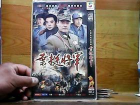 叶挺将军;2碟装DVD【国语发音中文字幕】