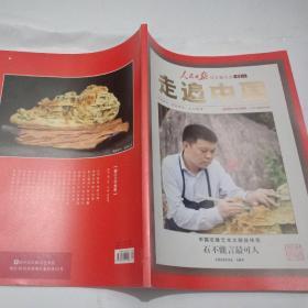 走遍中国:石不能言最可人中国石雕艺术大师,徐伟军专辑