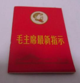 毛主席最新指示 (有毛像一页 林彪题词2页)