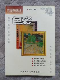 色彩(21世纪美术教育丛书)
