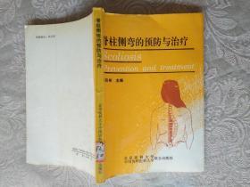中医书籍《脊柱侧弯的预防与治疗》作者、出版社、年代品相、详情见图,自定!铁橱中南1---7