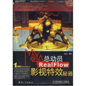 Maya 总动员Realflow影视特效秘籍