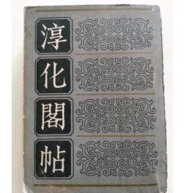 淳化阁帖 1984年绝版保原版正版 袖珍本 上海书店 老版书