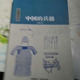 中国的兵器