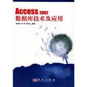 Access 2002数据库技术及应用
