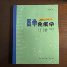 全国高等医药院校教材:医学免疫学(第4版)