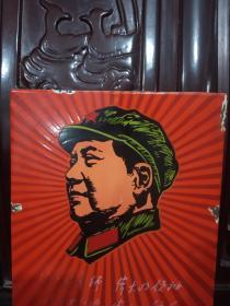 毛主席搪瓷挂像 福州搪瓷厂  31厘米 * 21厘米   带林彪语录。原版  稀见