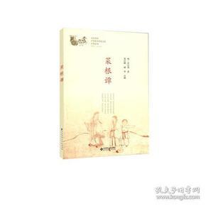 中华优秀传统文化经典系列 菜根谭