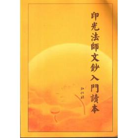 结缘  印光法师文钞入门读本 大本 弘化社 正心缘结缘佛教用品法宝书籍