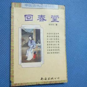 中国古代艳情秘笈:回春堂