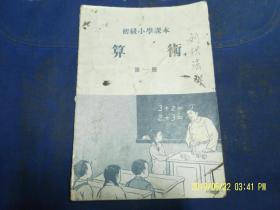 初级小学课本   算术 第一册     (内有彩色插图和黑白插图)  1954年4版1印350013册