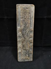 清代道教木刻雕版,双面刻工,双面雕刻有符咒,雕工精美,文字有:姜太公到此,断绝猪羊瘟,虫蝗鼠耗,远遣仙方。有磨损