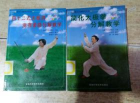 简化太极拳分解教学24式、四十二式太极剑竞赛套路分解教学(两本合售)