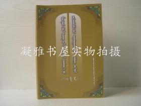 蒙语文课程标准推荐背诵诗文集(1 -6年级) 7-9年级   2册合售     蒙文    内容见图