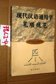 现代汉语通用字笔顺规范....