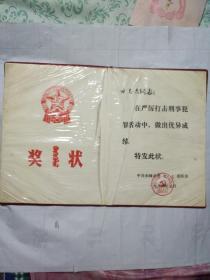 奖状1984年