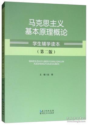 马克思主义基本原理概论学生辅学读本(第二版)
