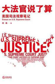 大法官说了算 美国司法观察笔记 何帆 书籍