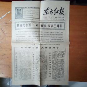 东方红报 1969 5 16