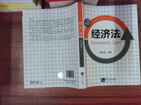 经济法(第二版)··有划线笔迹