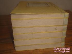美品 《和汉广益玉篇大全》 6册全,和本