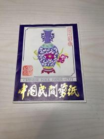 中国民间剪纸 花瓶博古图 10张全 非常少见