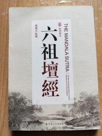 六祖坛经(敦煌新本)