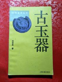 文物鉴赏丛书:古玉器
