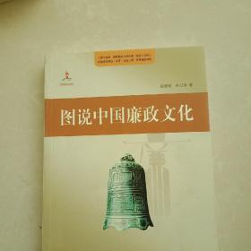 图说中国廉政文化。