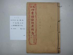 线装书《四书补注备旨》(下论卷纸四)上海锦章图书局 B1-117