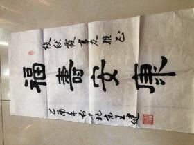 中国书法家协会会员,北京书法家协会会员,北京书法考级中心观察员,中国古汉字研究会研究员,锦翰堂书画院签约书法家——王健书法一幅