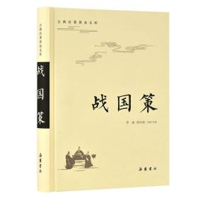 SJ古典名著普及文库:战国策  (精装)