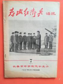 春城红卫兵通讯 1971 7