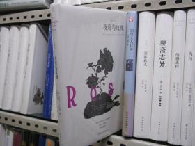 夜莺与玫瑰(全新精装)