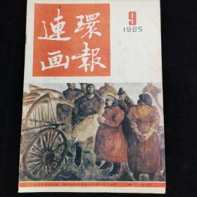 杂志:连环画报 1985 9