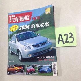 中国汽车画报2004----88----满25包邮