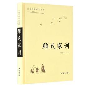 古典名著普及文库:颜氏家训