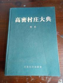 高密村庄大典  卷二